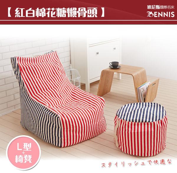 歐洲經典款【卡哇伊~紅白棉花糖】懶骨頭(L型主椅+椅凳) ★班尼斯國際家具名床