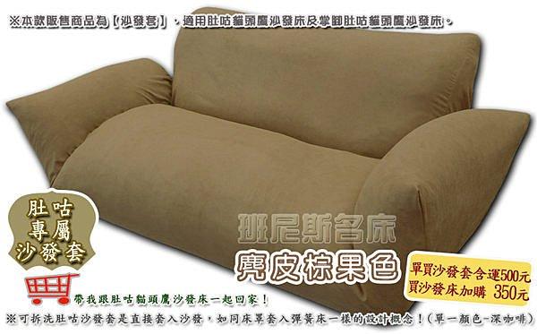 【肚咕沙發床】布套單區 ★班尼斯國際家具名床