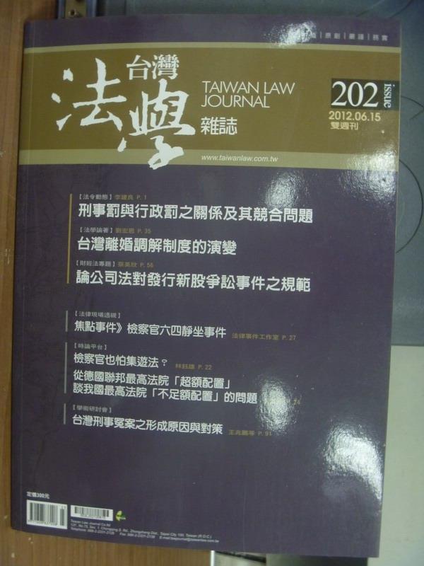 【書寶二手書T1/法律_PAI】台灣法學雜誌_202期_刑事罰與行政罰之關係及其競合問題