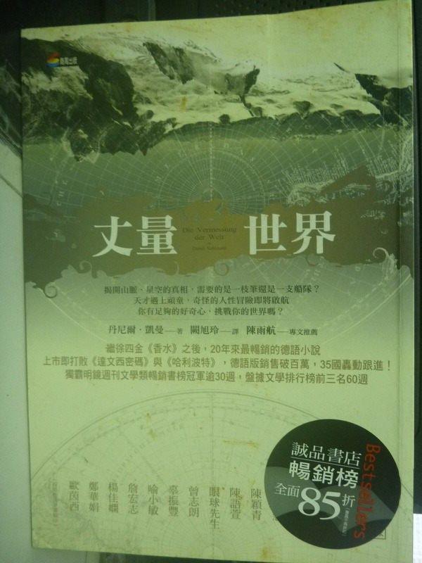 【書寶二手書T6/翻譯小說_IOF】丈量世界_丹尼爾.凱曼