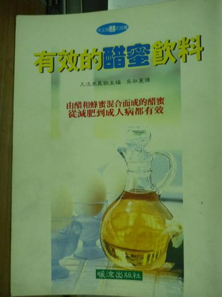 【書寶二手書T8/養生_PAW】有效的醋蜜飲料_久次米義敬