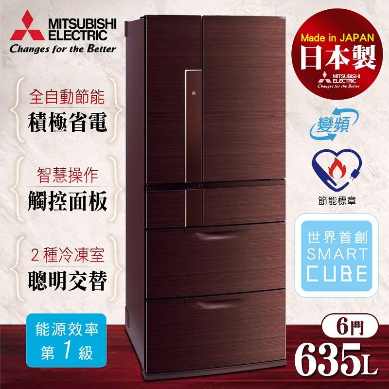 【MITSUBISHI 三菱】日本原裝進口635L。6門變頻電冰箱/閃耀棕(MR-JX64W)