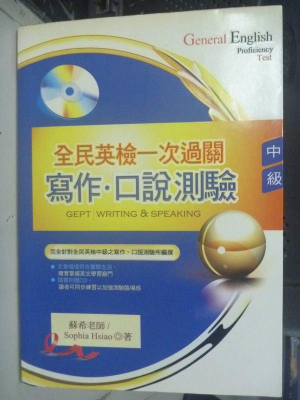 【書寶二手書T5/語言學習_LHH】全民英檢一次過關_蘇希, Sophia Hsiao_附光碟