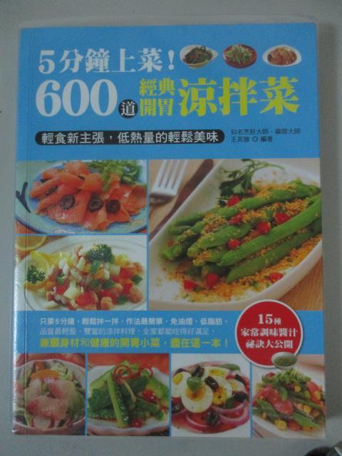 【書寶二手書T2/餐飲_ZDE】5分鐘上菜!600道經典開胃涼拌菜_王其勝