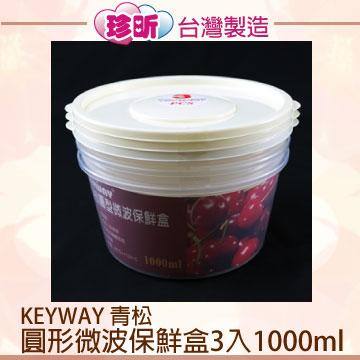 【珍昕】KEYWAY 青松圓形微波保鮮盒~3入 (1000ml / 162x152x77mm)
