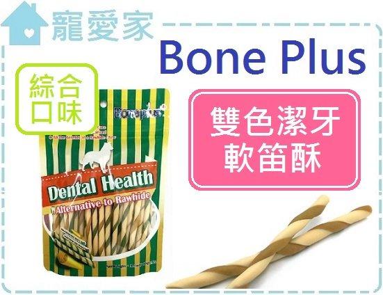 ☆寵愛家☆英國Bone Plus綜合潔牙軟笛酥袋裝.