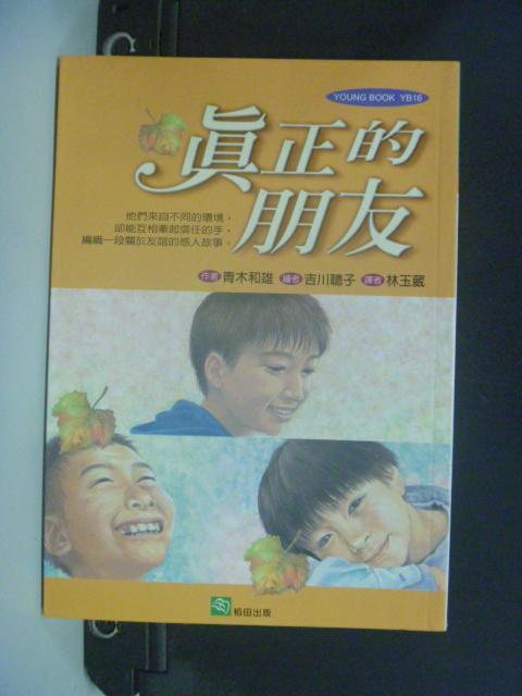 【書寶二手書T9/勵志_KMC】真正的朋友_青木和雄