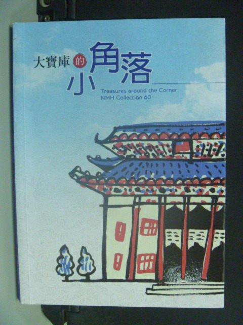 【書寶二手書T2/收藏_GJU】大寶庫的小角落_周妙齡等編輯; 陳嘉翎主編