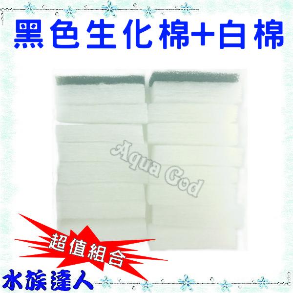 【水族達人】《黑色生化棉 2片+白棉 16片)》小型外掛過濾器專用濾材 超值組合