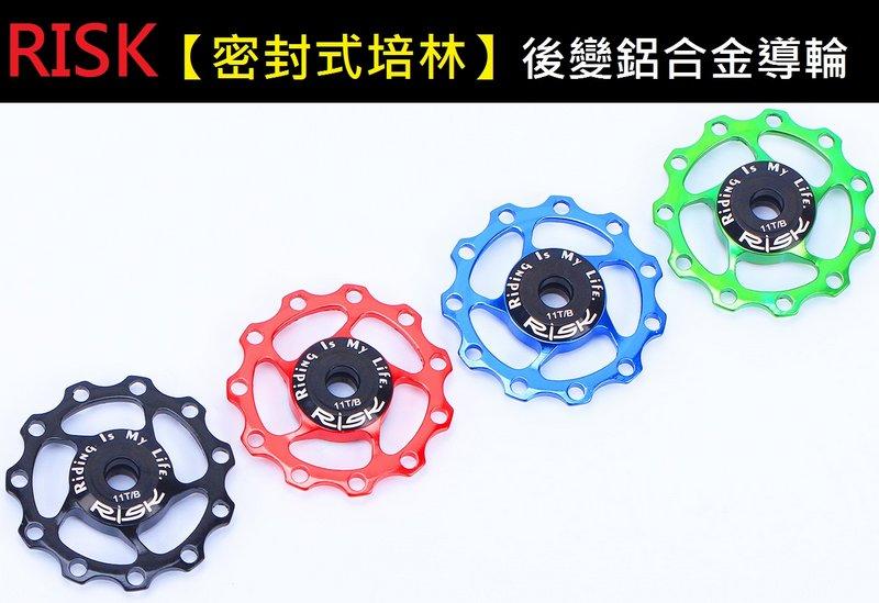 【意生】RISK密封式培林軸承後變速器鋁合金導輪 超輕量11T 11齒導鏈輪、張力輪雙用 KREX GIZMO可參考