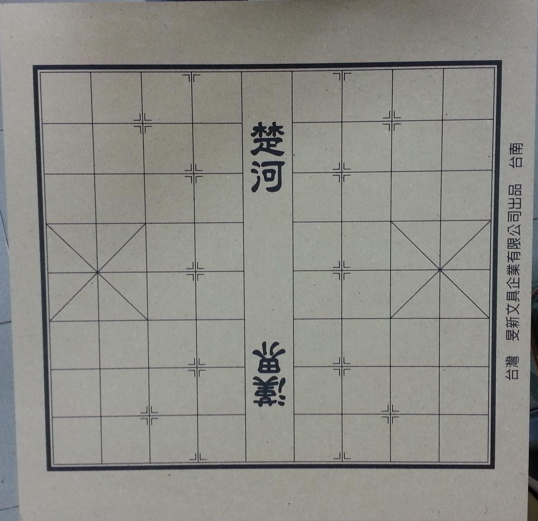 【文具通】高級 木質 棋板 棋盤 圍棋 象棋 兩用 LT-206 約45x45cm A2110001