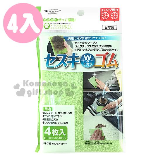 〔小禮堂〕MAMEITA 日製倍半碳酸鈉添加清潔布《4枚入.綠》