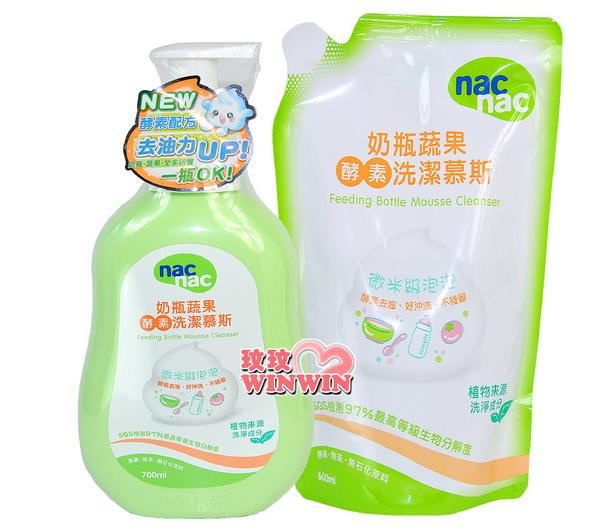 Nac Nac 奶瓶蔬果酵素洗潔慕斯(奶瓶清潔劑)「罐裝700ML+補充包600ML」酵素去油,好沖洗,不殘留
