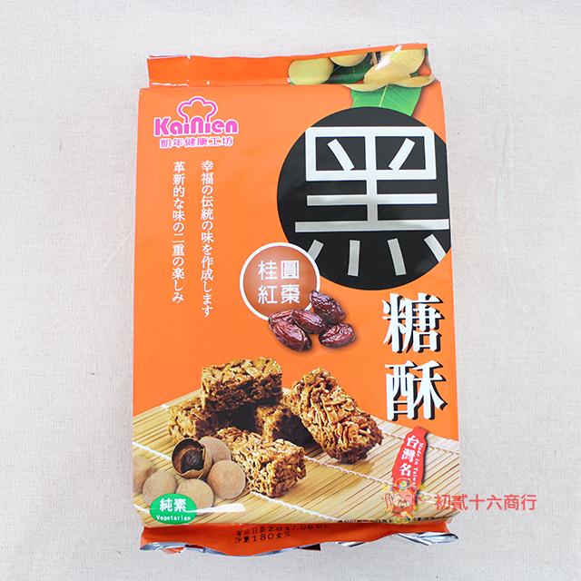 【0216零食會社】凱年-健康工坊桂圓紅棗黑糖酥180g