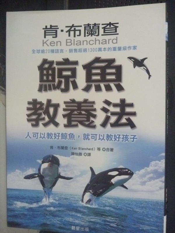 【書寶二手書T5/親子_LDT】鯨魚教養法_陳怡安, 肯‧布蘭查