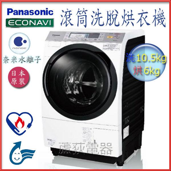 【國際 ~蘆荻電器】全新 10.5公斤【Panasonic左開洗脫烘變頻滾筒洗衣機】NA-VX73GL