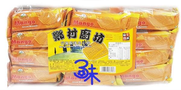 (印度) 鄉村廚坊芒果風味夾心餅 1包 528 公克 特價 70 元 【 8906037265707】