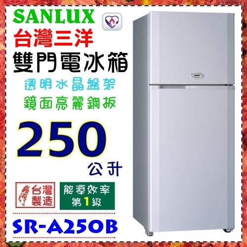 【SANLUX 台灣三洋】250L雙門冰箱水晶棚架《SR-A250B》K星鑽銀*適合小家庭*省電1級