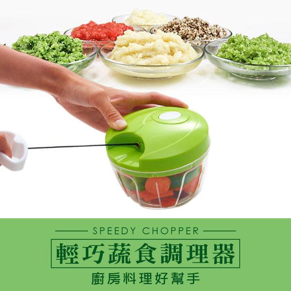 輕巧蔬食調理器 碎菜器 【HC-004】 攪碎脫水不費力 廚房收納