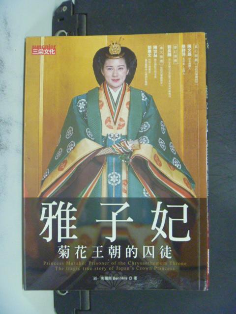 【書寶二手書T6/傳記_NEO】雅子妃菊花王朝的囚徒_原價350_班.希爾斯
