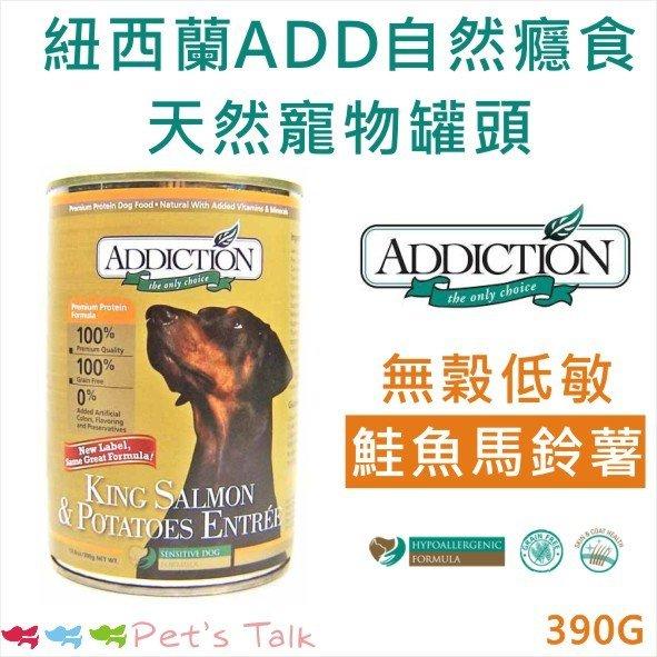 紐西蘭ADDICTION自然癮食主食罐-無穀鮭魚馬鈴薯 390g Pet's talk