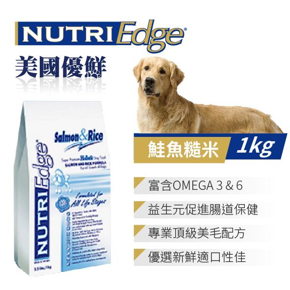 美國 NUTRIEDGE 優鮮天然糧-鮭魚糙米 1kg Pet's talk