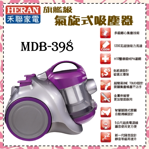 【HERAN禾聯】輕巧型氣旋式吸塵器《MDB-398》