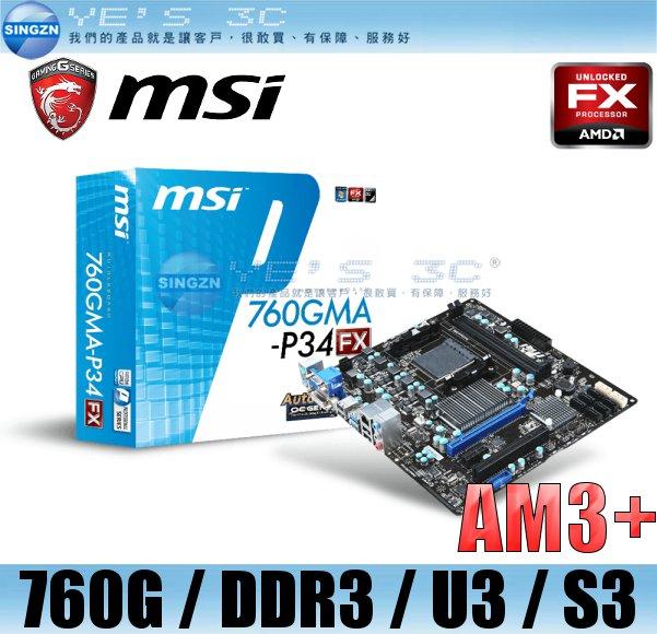 「YEs 3C」全新 MSI 微星 760GMA-P34 (FX) 主機板 AMD 760G + SB710 全固態 AM3+
