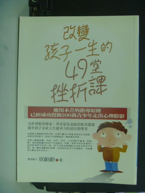 【書寶二手書T3/家庭_OIC】改變孩子一生的49堂挫折課_張齡齡