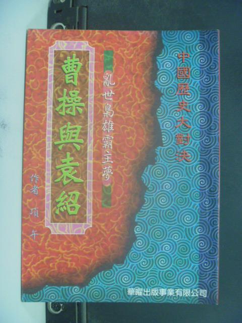 【書寶二手書T1/歷史_JLF】曹操與袁紹 : 亂世梟雄霸主夢_向午