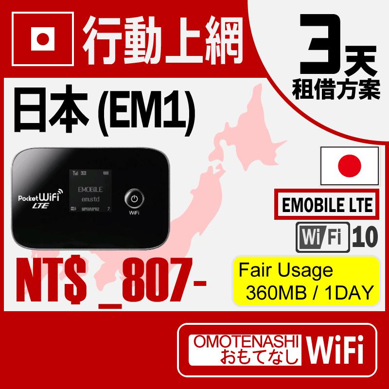 【行動上網租借服務】日本(EM1)3天方案 這項服務不僅可用台灣智慧型手機、平板、電腦,也可在國外使用線上申請。不需於當地簽訂契約。 只須在欲使用期間內租借♪最適合觀光旅行、出差等情況下使用。【OMOTENASHI-WiFi】