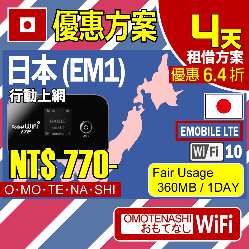 【Limited SALE】【行動上網租借服務】日本(EM1)4天優惠方案 這項服務不僅可用台灣智慧型手機、平板、電腦,也可在國外使用線上申請。不需於當地簽訂契約。 只須在欲使用期間內租借♪最適合觀光旅行、出差等情況下使用。【OMOTENASHI-WiFi】