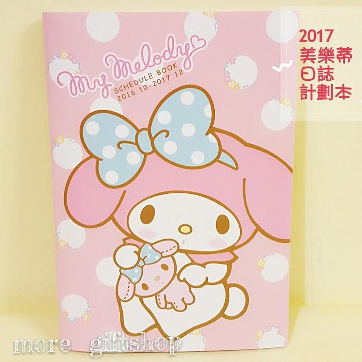 【more  禮品小舖】美樂蒂 2017年 跨年月誌 日誌 月計劃本