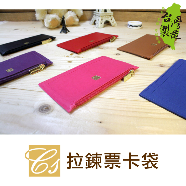 珠友 CS-10012 拉鍊票卡袋-Classic Style