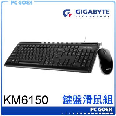 技嘉 GK-KM6150 有線 鍵盤滑鼠組/ 鍵鼠組 GIGABYTE ☆pcgoex 軒揚☆