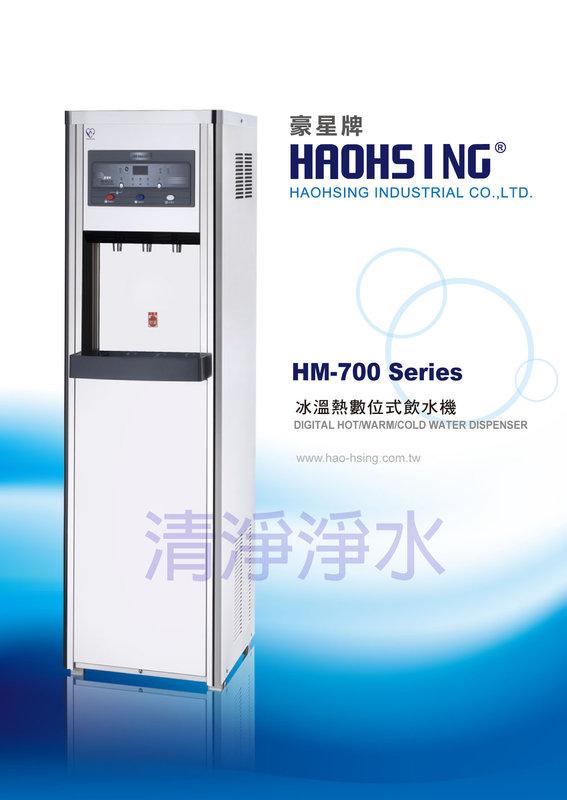 豪星牌HM-700冰溫熱三溫開飲型熱交換RO飲水機,25575元