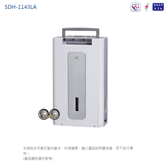 【SANLUX 台灣三洋】11公升微電腦LCD液晶顯示除濕機 SDH-1143L/SDH-1143LA