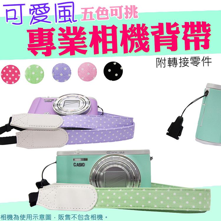 相機背帶 CASIO ZR3600 ZR3500 ZR1600 ZR1300 ZR1100 點點 可愛波點 舒適棉質 桃紅 粉紅 薄荷綠 紫色 黑色