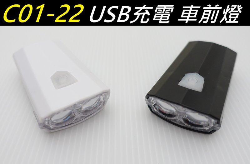 【意生】2017年原廠公司貨 USB充電車前燈C01-22 自行車前燈 頭燈 LED手電筒 單車頭燈照明燈 尾燈警示燈