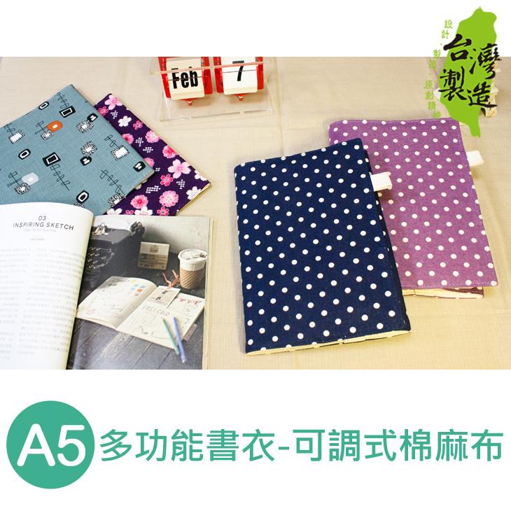 珠友網購限定 SC-02501 A5/25K多功能書衣/書皮/書套-可調式棉麻布