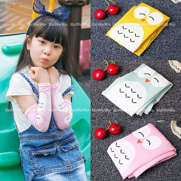兒童防曬袖套   男女童適用 卡通袖套  BU1133