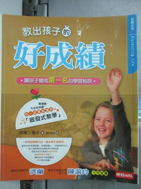 【書寶二手書T1/家庭_HNS】教出孩子的好成績-讓孩子變成第一名的學_見尾三保子, 簡瑞宏