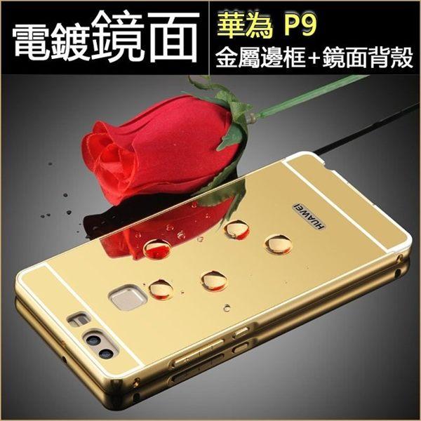 華為 P9 電鍍金屬邊框帶鏡面背板後蓋 華為 P9 手機金屬保護套 手機殼【預購】