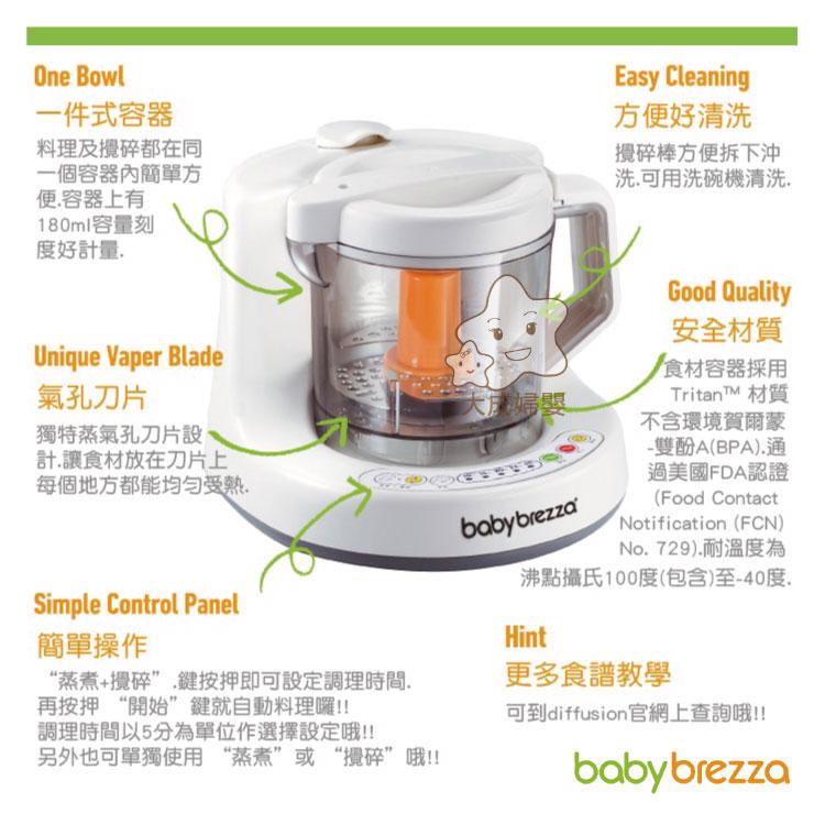 【大成婦嬰】美國 babybrezza 副食品料理機(附食譜) 蒸煮、攪碎、完成副 食品 1年保固 公司貨