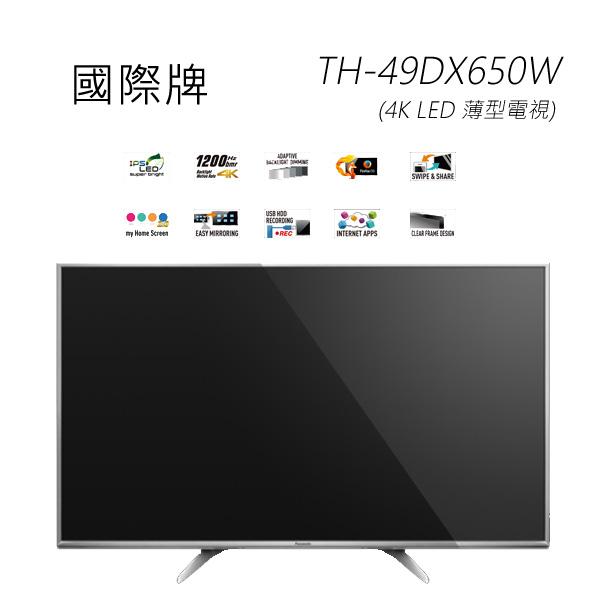 Panasonic國際牌 TH-49DX650W 49吋 4K UHD LED液晶電視