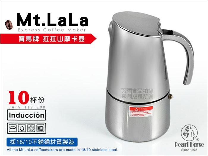 快樂屋♪ 寶馬牌 Mt.LaLa 拉拉山摩卡壺 10杯份 18/10不銹鋼咖啡壺.濃縮咖啡.美式咖啡 另有2.4.6 杯份