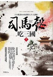 司馬懿吃三國(卷三)赤壁密謀