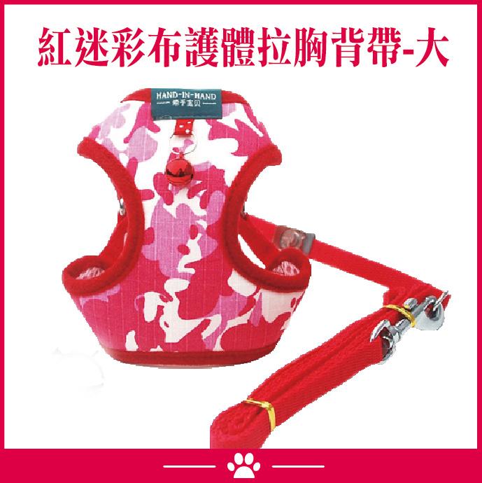 紅迷彩布護體拉胸背帶-大