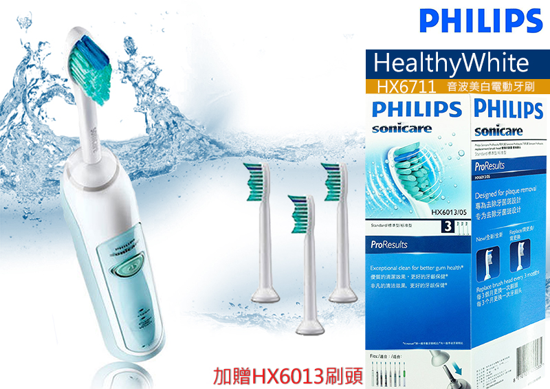▁▂▃限量促銷中,贈HX6013刷頭▃▂▁PHILIPS 飛利浦音波美白電動牙刷HX6711/HX-6711