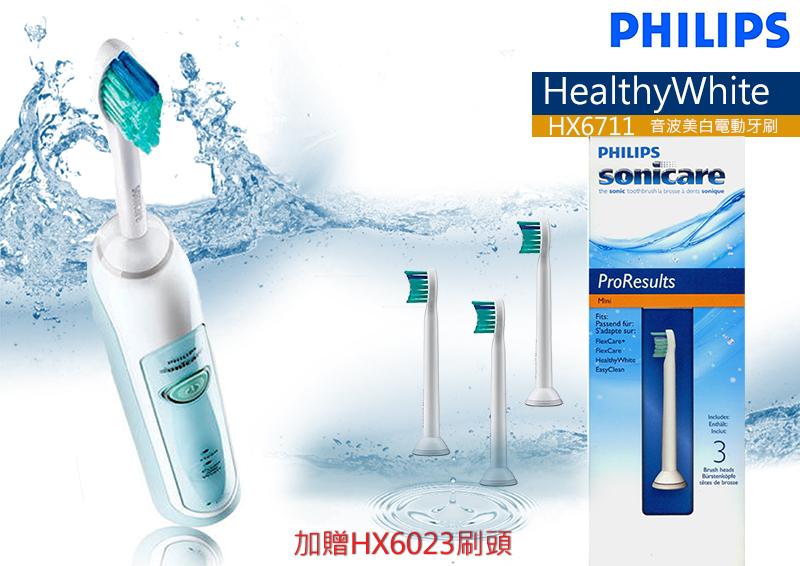 ▁▂▃限量促銷中,贈HX6023刷頭▃▂▁PHILIPS 飛利浦音波美白電動牙刷HX6711/HX-6711